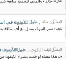 سافاري ٤ و اللغة العربية و برنامج 1password