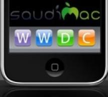 تقارير عن مؤتمر المطورين WWDC 2009