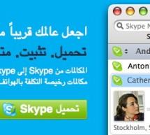برنامج Skype 2.8 ماك مع مشاركة الشاشة