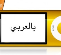 آبل تضيف دعم اللغة العربية في آيبود نانو فقط و ليس كلاسيك