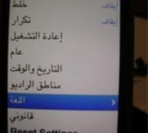 صورة الآيبود نانو العربي