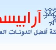 تأهل مدونة عالم آبل في مسابقة آرابيسك لأفضل المدونات العربية