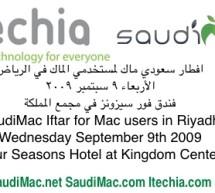افطار مستخدمي الماك في الرياض ٢٠٠٩