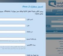 موبايلي فتحت باب حجز جوال iPhone 3GS في موقعها