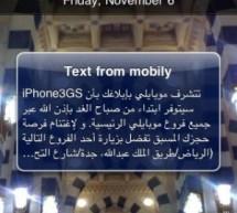 تم التأكيد: إطلاق الآيفون iPhone 3GS في السعودية غداً