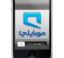 دفعة جديدة من الآيفون iPhone 3GS في بعض فروع موبايلي (تحديث: متوفر الآن)