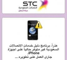 موقع خدمات الاتصالات السعودية و الآيفون