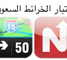 مراجعة: برامج NDrive و Sygic للملاحة في السعودية