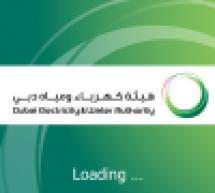 برنامج آيفون من هيئة كهرباء و مياه دبي