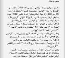 سهولة إنتاج الكتب العربية الإلكترونية للآي باد و الآيفون