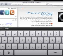 خطوات تركيب لوحة مفاتيح عربية مجانية للآي باد