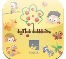 تطبيق عربي لتعليم الأطفال الحساب