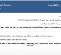 موبايلي تلوم هيئة الإتصالات على حجب FaceTime في الآيفون 4