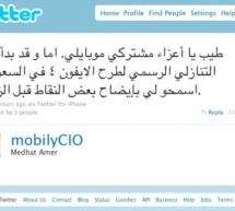 مدير من موبايلي يتحدث عن الآيفون ٤ في السعودية عبر تويتر