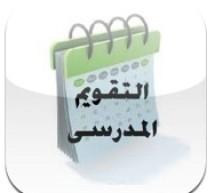 التقويم المدرسي للسعودية على الآيفون