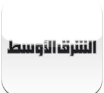 تطبيق جريدة الشرق الأوسط على الآي باد