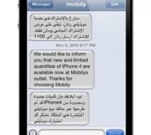 موبايلي: كميات جديدة و محدودة من آيفون 4 متوفرة الآن
