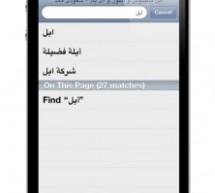 في iOS 4.2: البحث داخل صفحة الإنترنت في سفاري