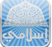 """""""إسلامي آيفون"""" تطبيق جديد من موبايلي"""