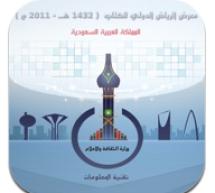 برنامج معرض الرياض الدولي للكتاب على آيفون و آي باد