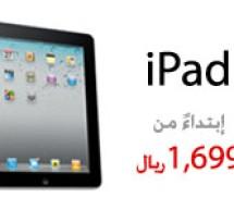 تخفيض أسعار آيباد 1 في السعودية