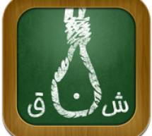 لعبة Hangman بالعربي من آيفون إسلام [مراجعات]