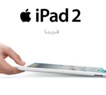 حاسبات العرب تبدأ بإستقبال حجوزات آيباد 2