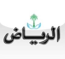 تطبيق جريدة الرياض للآيفون و الأندرويد بحاجة إلى تحسين