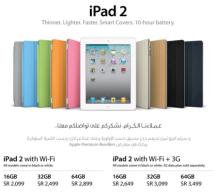 أسعار آي باد 2 في السعودية من حاسبات العرب