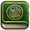 iQuran 3.0 تطبيق القرآن الكريم للآيفون + النسخة المجانية