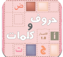حروف وكلمات: أفضل لعبة عربية على الآيفون