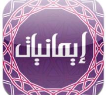 """تطبيق """"إيمانيات"""" للآيفون من الإتصالات السعودية"""