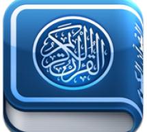 iQuran HD تطبيق القرآن الكريم للآي باد