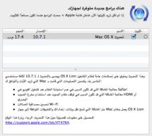 أبل تصدر تحديث ماك OS X Lion 10.7.1 و بالعربية