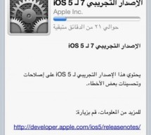 أبل تصدر الإصدار التجريبي 7 لـ iOS 5 للمطورين