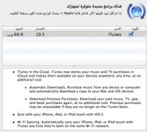 تحديث آيتونز 10.5 لدعم iOS 5 و iCloud