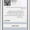 أبل تصدر تحديث iOS 5.0.1 لحل مشكلة البطارية