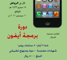 دورات تطوير برامج الآيفون و الآيباد في الرياض