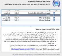 أبل تصدر متصفح Safari 6 لنظام Lion