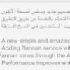 موبايلي تحدث تطبيقها: رنان و عدد من التحسينات