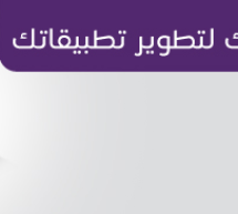 دورات مجانية لتطوير تطبيقات iOS و أندرويد في الرياض