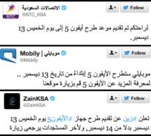 إطلاق الآيفون 5 في السعودية يوم 13 ديسمبر من موبايلي و STC و زين