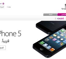الإتصالات السعودية تبدأ بإستقبال طلبات حجز الآيفون 5