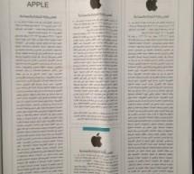 أبل تسجل علامتها التجارية في السعودية رسمياً