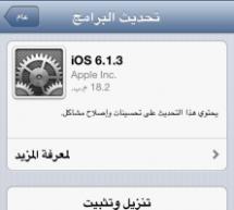 إصدار تحديث iOS 6.1.3