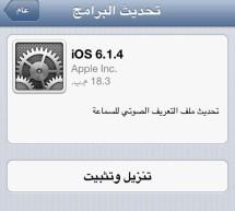 إصدار تحديث iOS 6.1.4