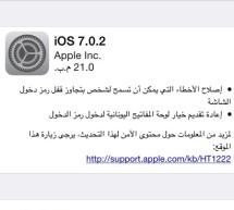 إصدار تحديث iOS 7.0.2