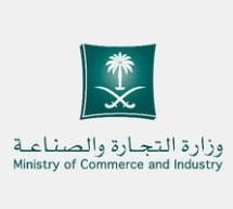تحديث كبير لتطبيق وزارة التجارة والصناعة على الآيفون