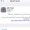 أبل تصدر تحديثات أمنية: iOS 7.0.6 و iOS 6.1.6 و TV 6.0.2