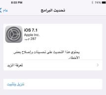 أبل تصدر تحديث iOS 7.1 لأجهزة الآيفون والآيباد